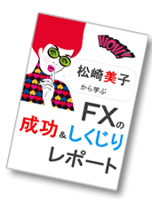 松崎美子 セントラル短資FX