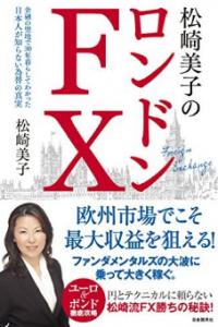 松崎美子 ロンドンFX