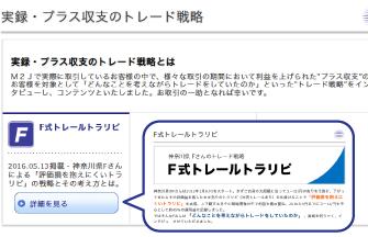 マネースクウェアジャパン キャンペーン