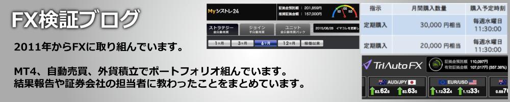 FX検証ブログ